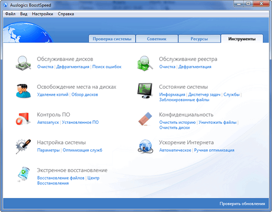 скачать бесплатно auslogics boostspeed 7 на русском языке